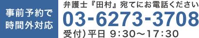 0362733708電話番号