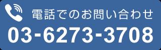 0362733708電話番号リンク